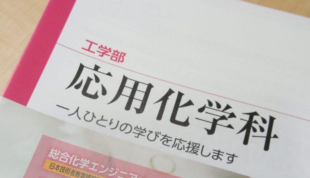 神奈川工科大学応用化学科テキスト